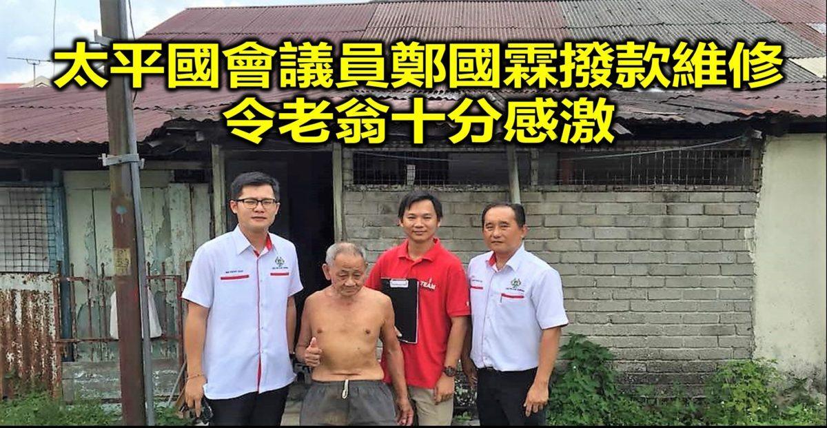 太平國會議員鄭國霖撥款維修  令老翁十分感激