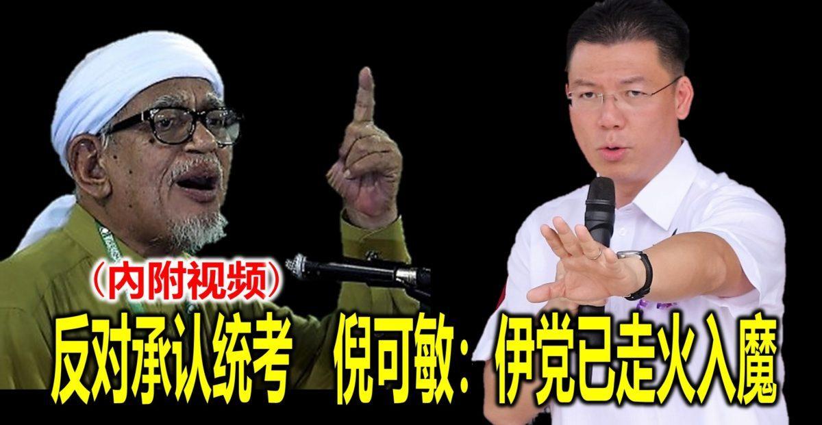 反对承认统考 倪可敏:伊党已走火入魔