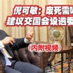 倪可敏:废死需听民意,建议交国会设遴委会定夺 (內附视频)