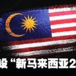"""林吉祥呼吁大马人发起新公民运动 建设""""新马来西亚2030"""""""