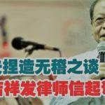 韩聂夫未在期限内澄清 林吉祥发律师信起诉