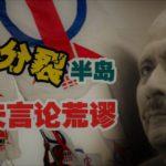 韩聂夫指火箭想分裂半岛 言论荒谬不负责任