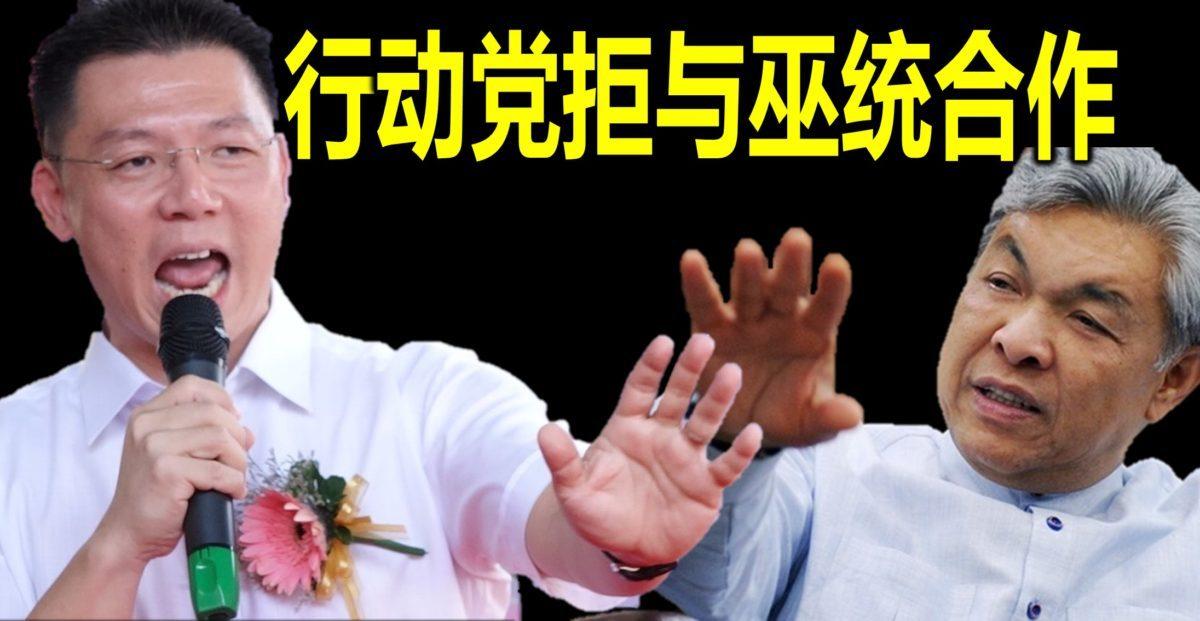倪可敏:行动党拒与巫统合作