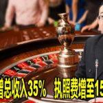 赌场税务增总收入35% 执照费增至1500万令吉