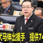 日本向大马伸出援手 提供74亿债券