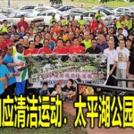 逾百人响应清洁运动.太平湖公园变干净了