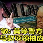 倪可敏:莫等警方上门 获一马款项领袖应自首(內附视频)