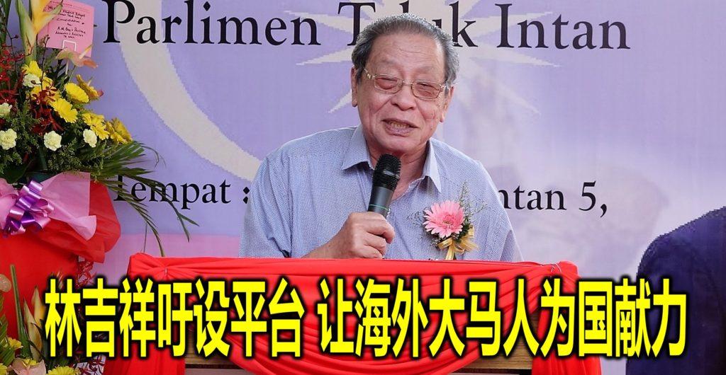 林吉祥吁设平台 让海外大马人为国献力