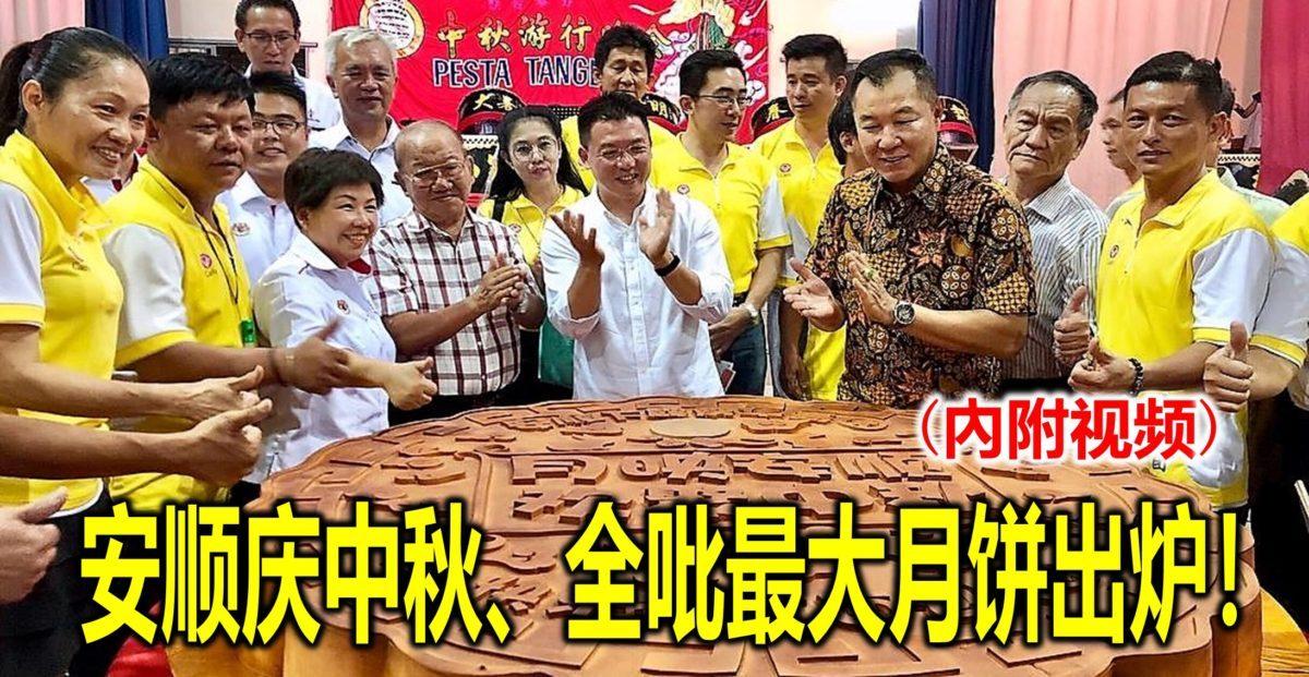 安顺庆中秋、全吡最大月饼出炉!(內附视频)