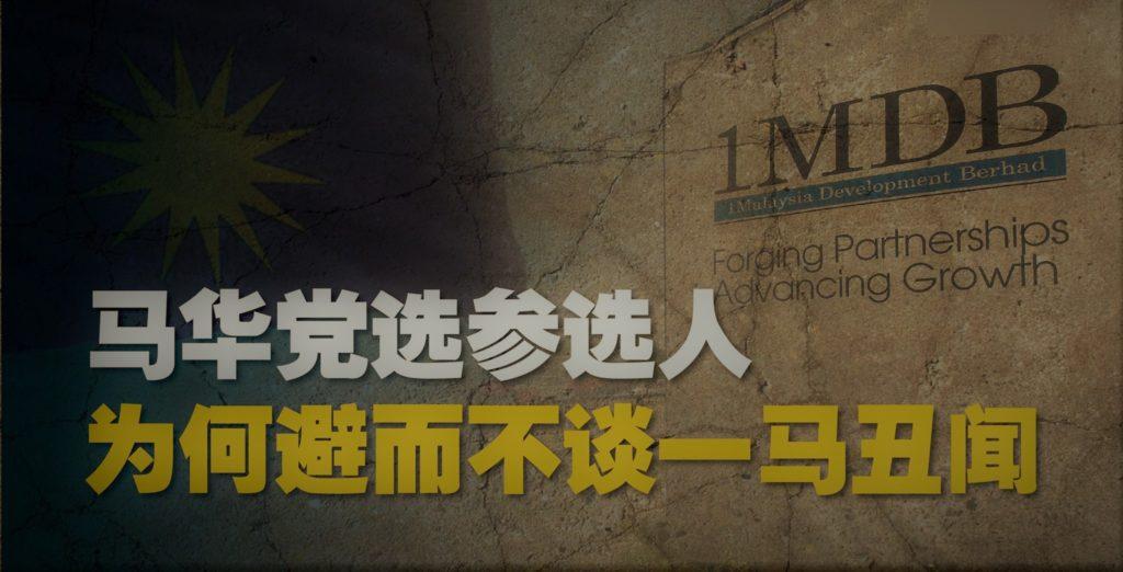 马华党选参选人 为何避而不谈一马丑闻