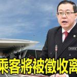 机场乘客將被徵收离境税