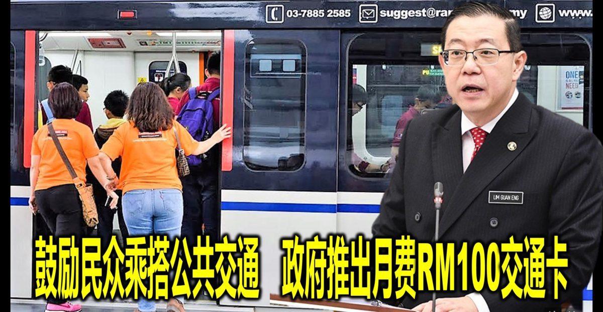 鼓励民众乘搭公共交通 政府推出月费RM100交通卡