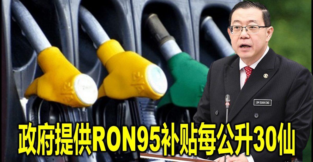 政府提供RON95补贴每公升30仙