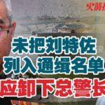 未把刘特佐列入通缉名单 弗兹应卸下总警长职务