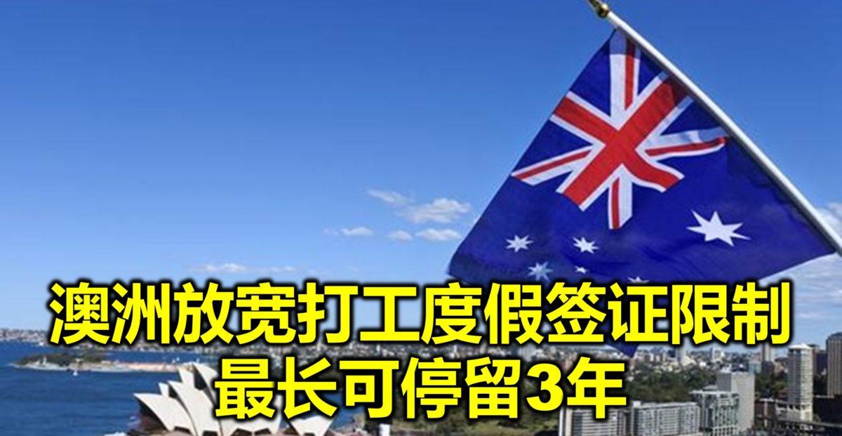 澳洲放宽打工度假签证限制 最长可停留3年