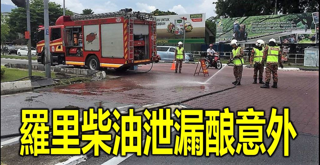 羅里柴油泄漏酿意外