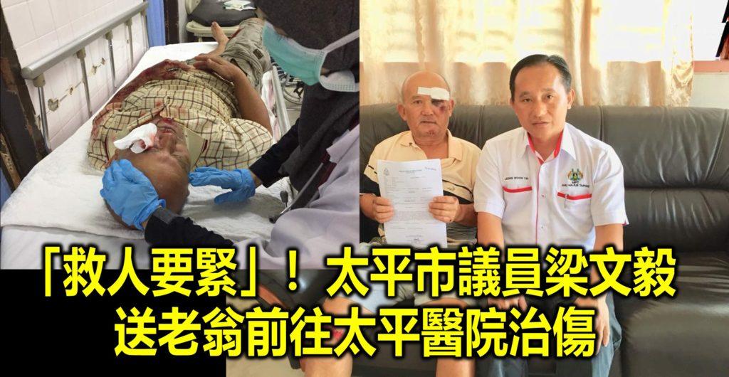 「救人要緊」!太平市議員梁文毅  送老翁前往太平醫院治傷