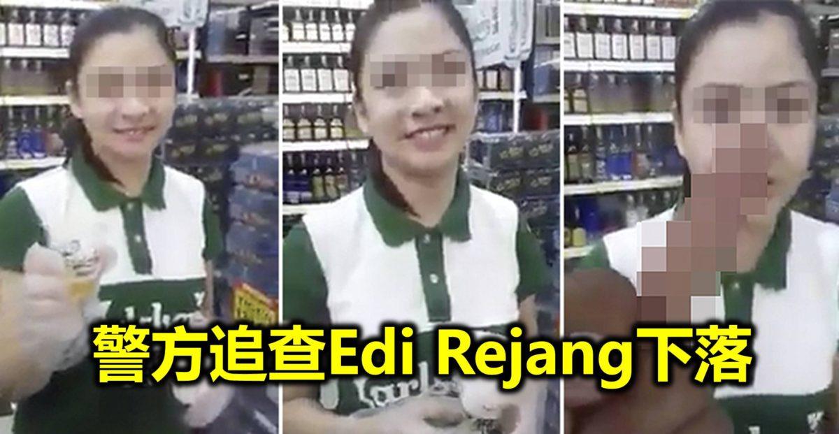 警方追查Edi Rejang下落!