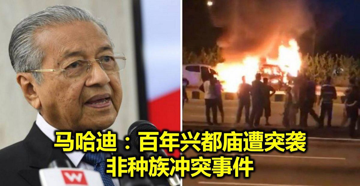 马哈迪:百年兴都庙遭突袭 非种族冲突事件