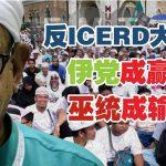 反ICERD大集会 伊党成赢家 巫统成输家