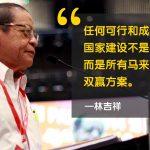 林吉祥:国家建设不是零和游戏