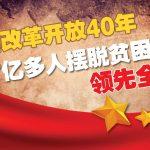 中国改革开放40年 7亿多人摆脱贫困领先全球