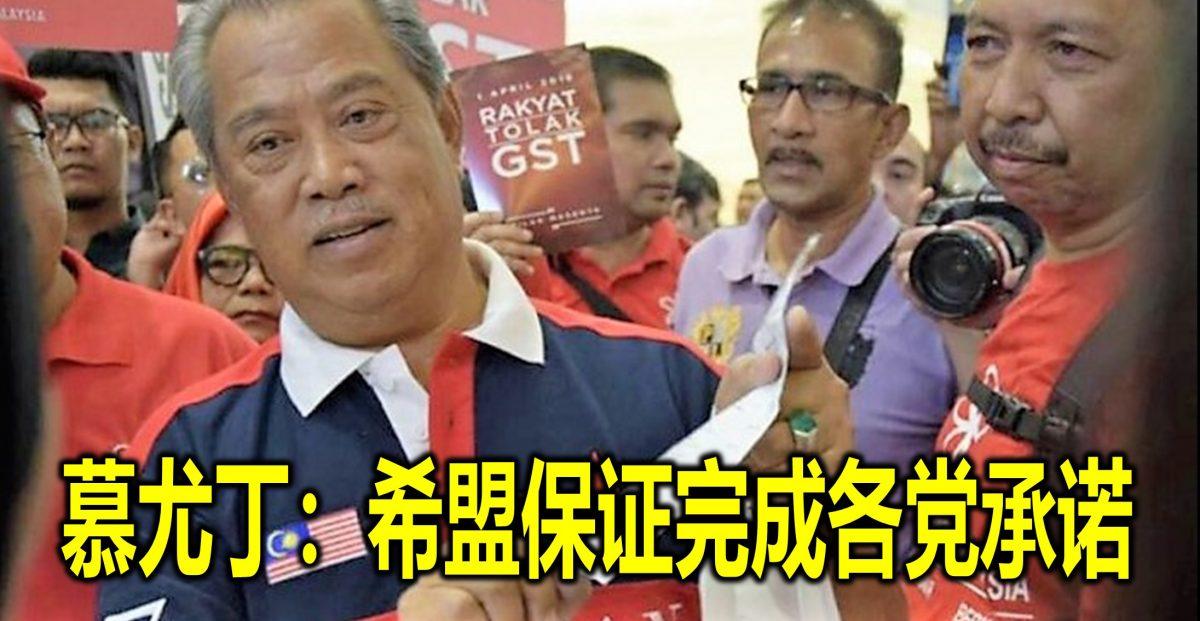 慕尤丁:希盟保证完成各党承诺