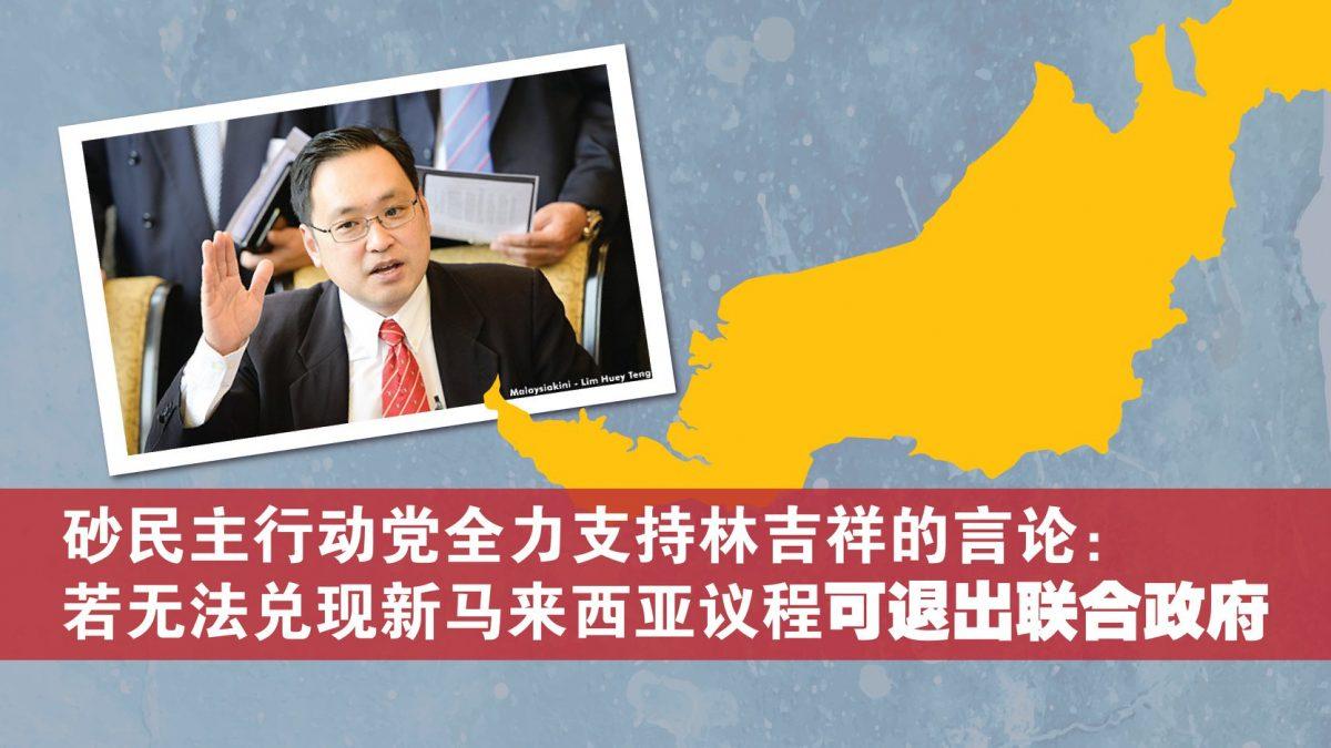 砂民主行动党全力支持林吉祥的言论:若无法兑现新马来西亚议程可退出联合政府