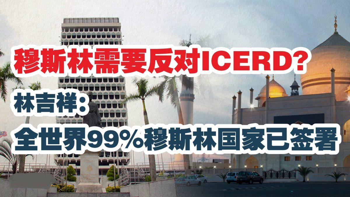 林吉祥:全世界99%穆斯林国家已签署 ICERD