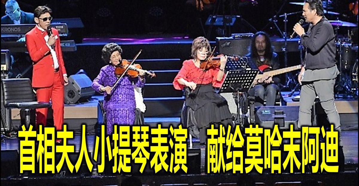 首相夫人小提琴表演 献给莫哈末阿迪
