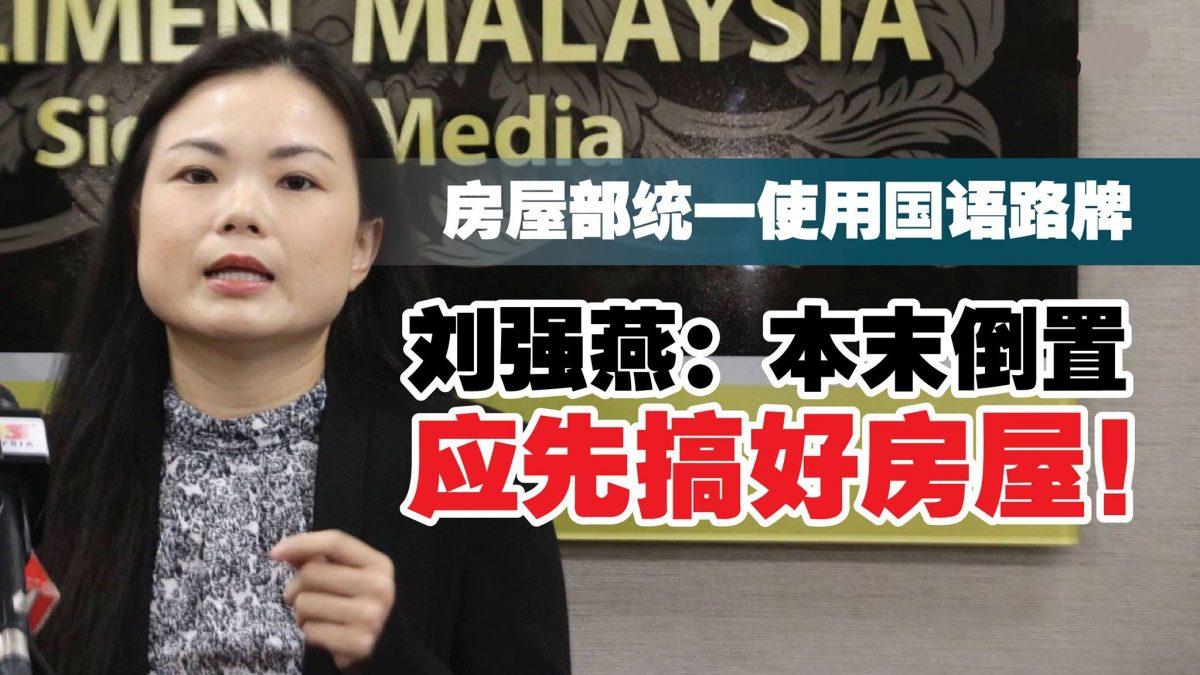 房屋部统一使用国语路牌 刘强燕:本末倒置,应先搞好房屋!