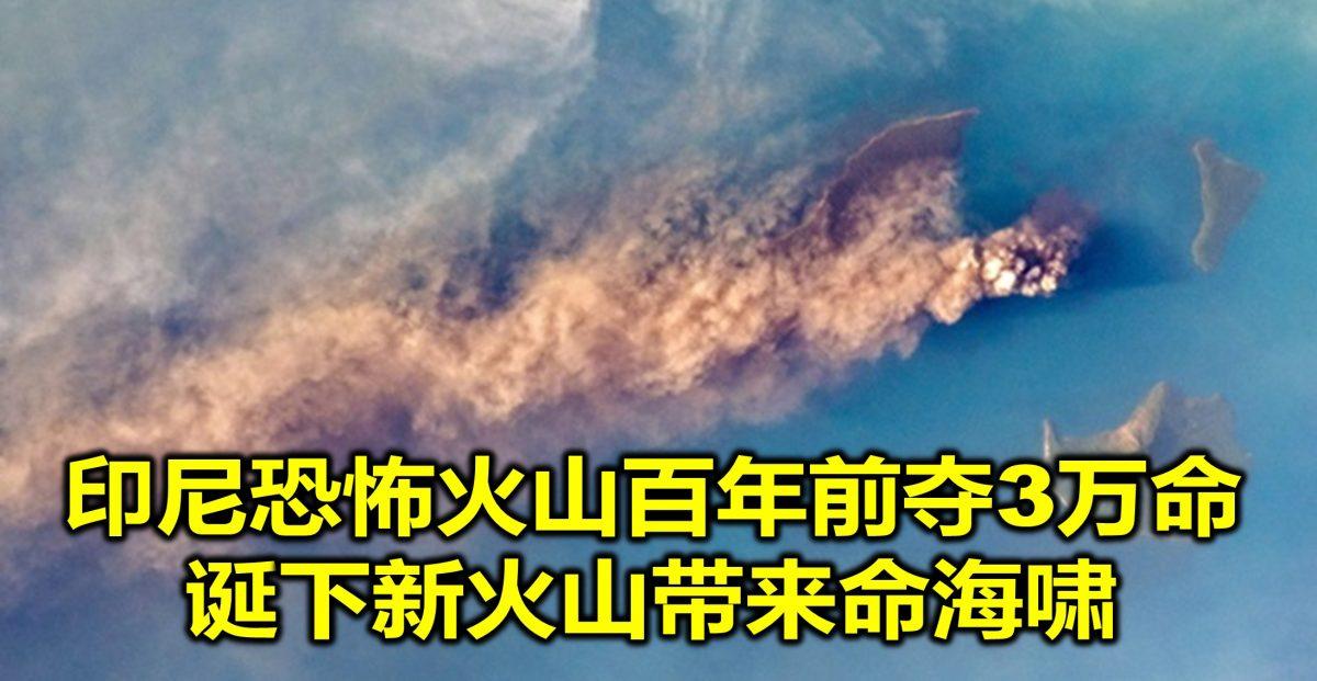 印尼恐怖火山百年前夺3万命  诞下新火山带来命海啸