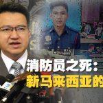 消防员之死:新马来西亚的挑战