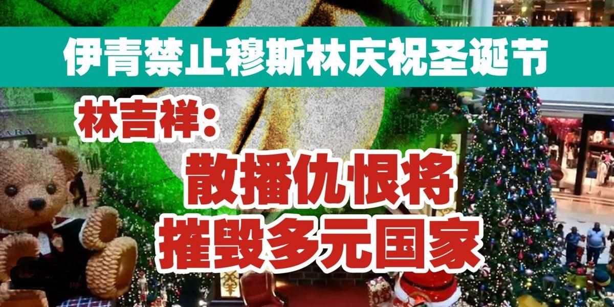 伊青禁止穆斯林庆祝圣诞节 林吉祥:散播仇恨将摧毁多元国家
