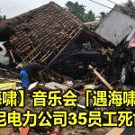 【印尼海啸】音乐会「遇海啸死劫」 印尼电力公司35员工死亡