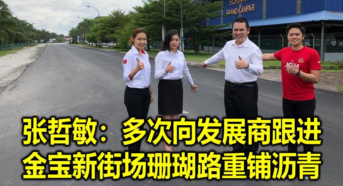 张哲敏:多次向发展商跟进  金宝新街场珊瑚路重铺沥青