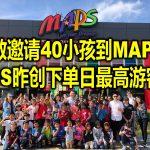 张哲敏邀请40小孩到MAPS游玩  MAPS昨创下单日最高游客人数