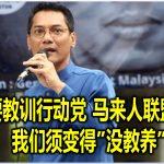 """扬言要教训行动党 马来人联盟主席:我们须变得""""没教养"""""""
