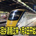要乘火车回乡请看过来 1月2日开始发售车票