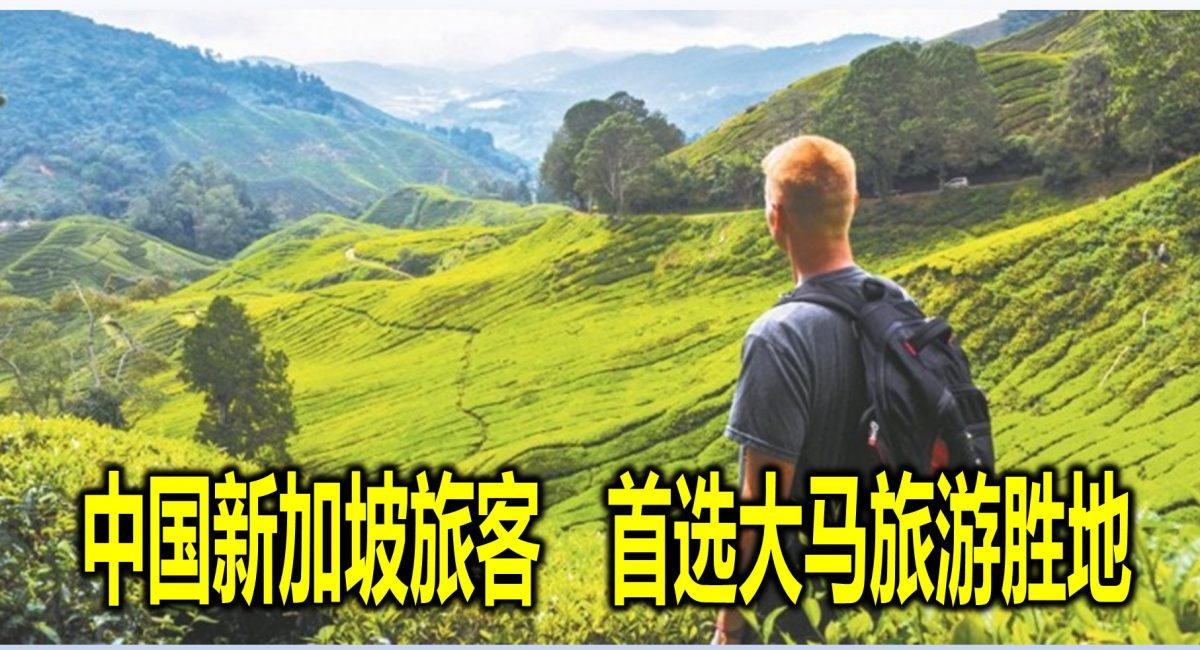 中国新加坡旅客 首选大马旅游胜地