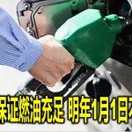 贸消部保证燃油充足 明年1月1日不会油慌