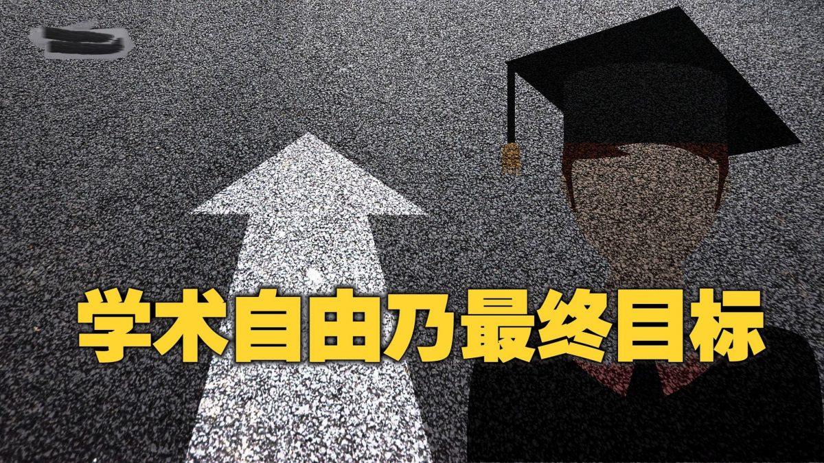 学术自由乃最终目标