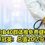 政府为B40群体推免费健保计划 林冠英:总值20亿令吉