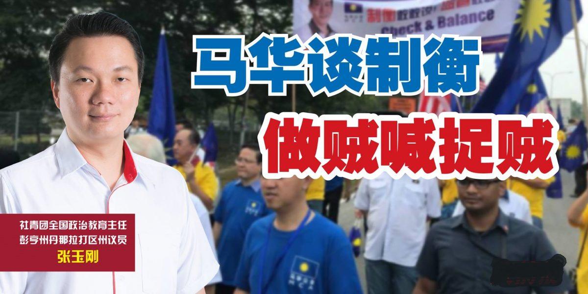 """张玉刚:马华的""""制衡""""竞选口号无稽且站不住脚"""