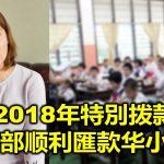 2018年特別拨款 教育部顺利匯款华小华中