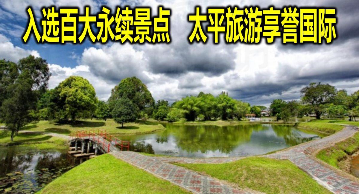 入选百大永续景点 太平旅游享誉国际
