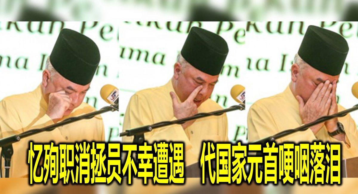 忆殉职消拯员不幸遭遇 代国家元首哽咽落泪