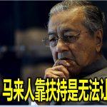 首相:马来人靠扶持是无法让成功的