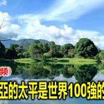 馬來西亞的太平是世界100強的榮譽者