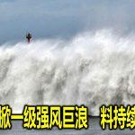 丹登彭掀一级强风巨浪 料持续至週四
